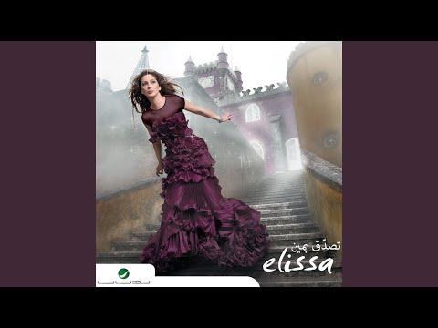 Min Gheir Mounasba