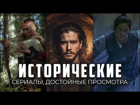 8 Увлекательных Исторических Сериалов, которые обязательно нужно посмотреть - Видео онлайн