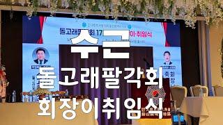 #돌고래팔각회 #회장 이 취임식 #초대가수 수근