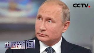 [中国新闻] 俄杜马通过有关暂停履行《中导条约》的法案 | CCTV中文国际