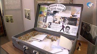 В библиотеке им. Дмитрия Балашова прошел финал поэтического конкурса ''Чемодан стихов''