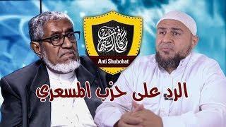 براءة الصحابية هند بنت عتبة من افتراءات حزب المسعري