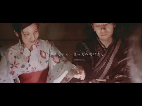 ユアネス 「あの子が横に座る」 Official Music Video