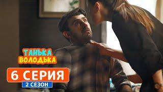 Смотреть сериал Сериал Танька и Володька 2 сезон 6 серия комедия для всей семьи онлайн