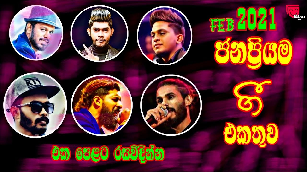 Best  Sinhala New Song 2021 | ( Sinhala New Song ) | FEB Special | Aluth Sindu 2021