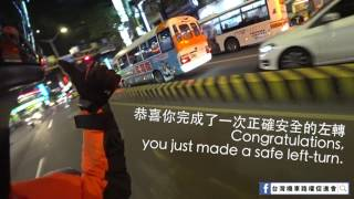 正確左轉教學 How to Make a Left-turn
