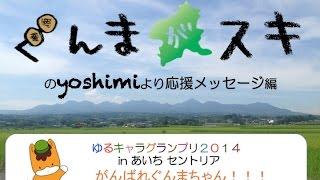 ゆるキャラグランプリでぐんまちゃん一般投票1位!ぐんまがスキのyoshimiも応援!! 星乃みづき 検索動画 20