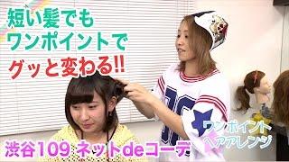 チャンネル登録お願いします→http://bit.ly/1K6QtOz】 藤原かほりが、渋...