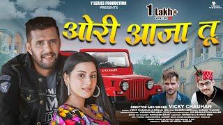 Ori Aaja Tu   Latest New Himachali Dj Song 2021   Vicky Chauhan   Rajeev Negi   Y Series  