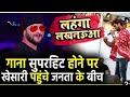 लहंगा लखनऊवा। #kheshari_lal_yadav_Antara_singh_priyanka bhojpuri hit song
