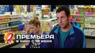 Смешанные (2014) HD трейлер | премьера 19 июня