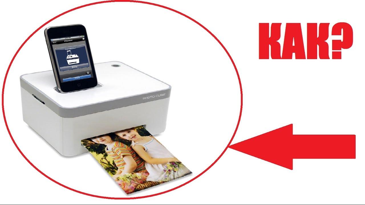 Как распечатать картинки на принтере с телефона