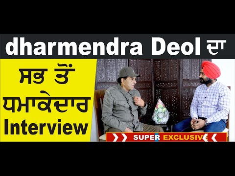 Dharmendra Deol ਨਾਲ Super Exclusive Interview