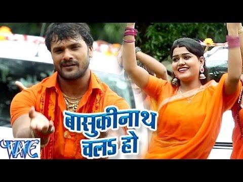 बासुकीनाथ चलs हो - Bhole Bhole Boli - Khesari Lal - Bhojpuri Kanwar Songs 2016 new