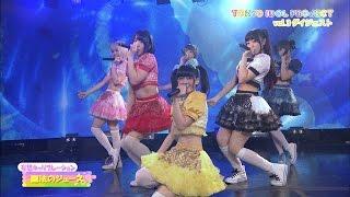 """妄想キャリブレーション""""ダイジェスト@TIP LIVE Vol.3 TOKYO IDOL PROJ..."""