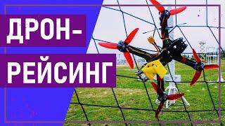 Вот это спорт! # 01 ДРОН-РЕЙСИНГ
