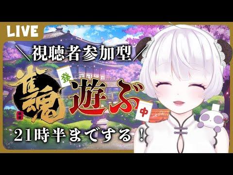【雀魂/麻雀初心者】視聴者参加型!久しぶりの麻雀~!【Vtuber】
