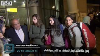 مصر العربية | وصول بعثة المنتخب الوطنى للاسكواش بعد التتويج ببطولة العالم