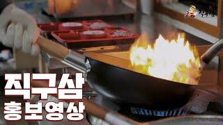 전국의 프랜차이즈 창업 꿈나무들 주목~! ㅣ직구삼 창업…