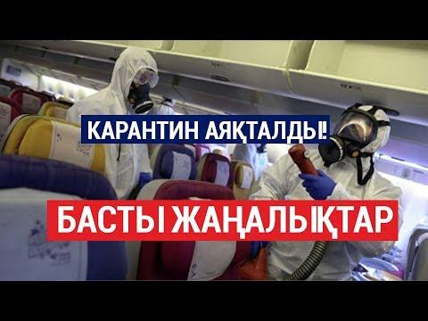 Басты жаңалықтар. 17.02.2020 күнгі шығарылым / Новости Казахстана