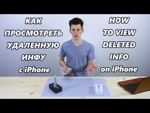 Как на айфоне посмотреть историю звонков за месяц
