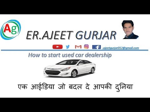 how to start used car dealership in india youtube. Black Bedroom Furniture Sets. Home Design Ideas