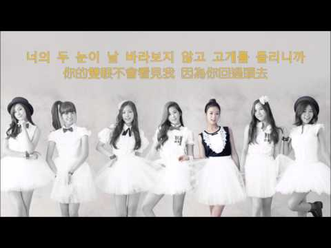[繁中韓字] Apink- Like a Dream(꿈결처럼)