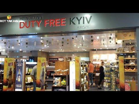 Duty Free Kiev / АЭРОПОРТ Борисполь