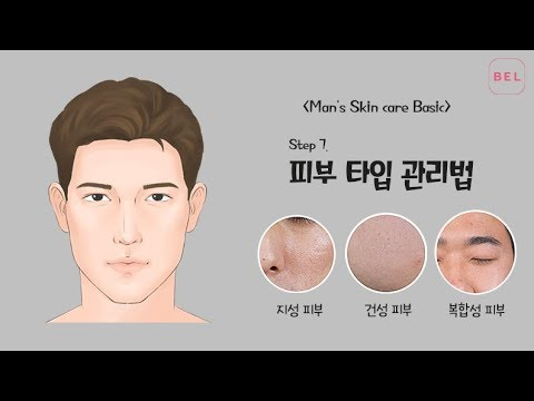 남자 피부 관리 Step 7. 피부 타입별 관리법 / Man's Skin type care Basic tutorial -  Skin type care tutorial