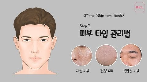 남자 피부 관리 Step 7. 피부 타입별 관리법 / Man's Skin type care Basic tutorial -  Skin type care tutorial