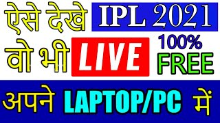 How to watch live ICC World Cup 2019 in laptop,pc,desktop,free online cricket worldcup,ipl in laptop