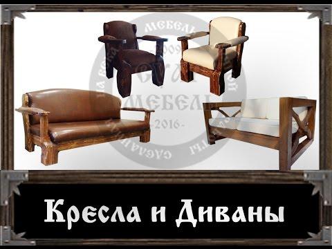 Суар Мебель, эксклюзивные Кресла и Диваны под старину, ручной работы из дерева