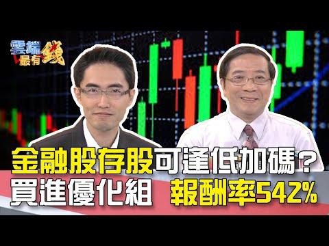 金融股存股可逢低加碼? 買進優化組 報酬率542%|雲端最有錢EP53精華