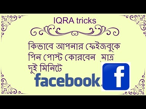 How to Pin Post in Facebook .bangla. কিভাবে ফেইজবুকে পিন পোস্ট কোরবেন