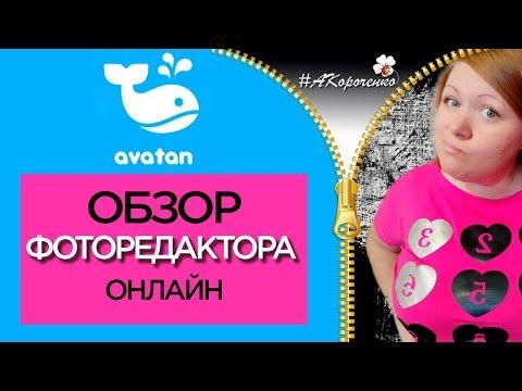 Онлайн фоторедактор Аватан!