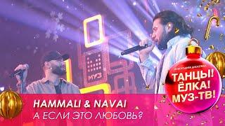 Hammali & Navai — А если это любовь? // Танцы! Ёлка! МУЗ-ТВ! — 2021
