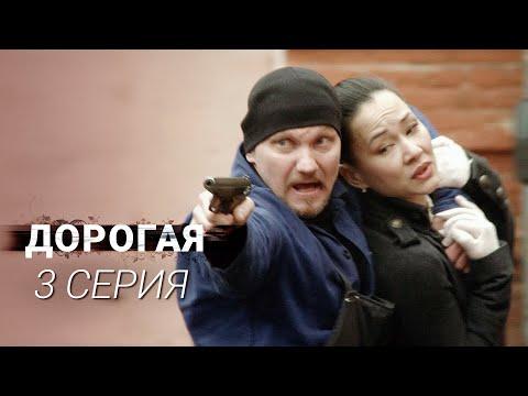 Дорогая | 3 серия | Все серии уже на канале!