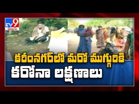 High Tension : Karimnagar Reports 3 New Coronavirus Cases - TV9