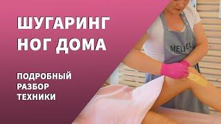 Процедура шугаринга на ногах: подготовка к процедуре и техника работы с пастой | Шугаринг ног