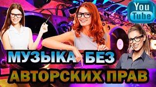 Бесплатная музыка для Ютуба без авторских прав! Фоновое видео девушки в купальниках