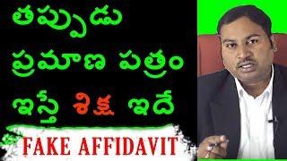 2019 - What Is The Punishment For Fake Affidavit As Per IPC | Law Media - Sai Krishna Azad Advocate