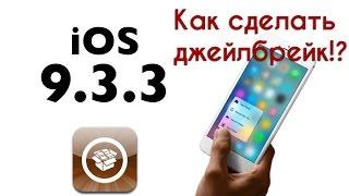 Как сделать джейлбрейк iOS 9.3.2/9.3.3 (iPhone/iPad/iPod)