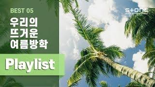 [KEYNOTE Playlist] 우리의 뜨거운 여름방학