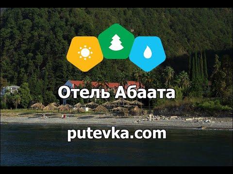 Отель Абаата (Республика Абхазия, г. Гагра)