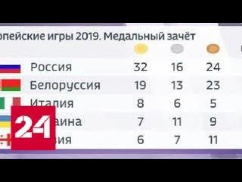 Команда России лидирует в медальном зачете Европейских игр в Минске - Россия 24