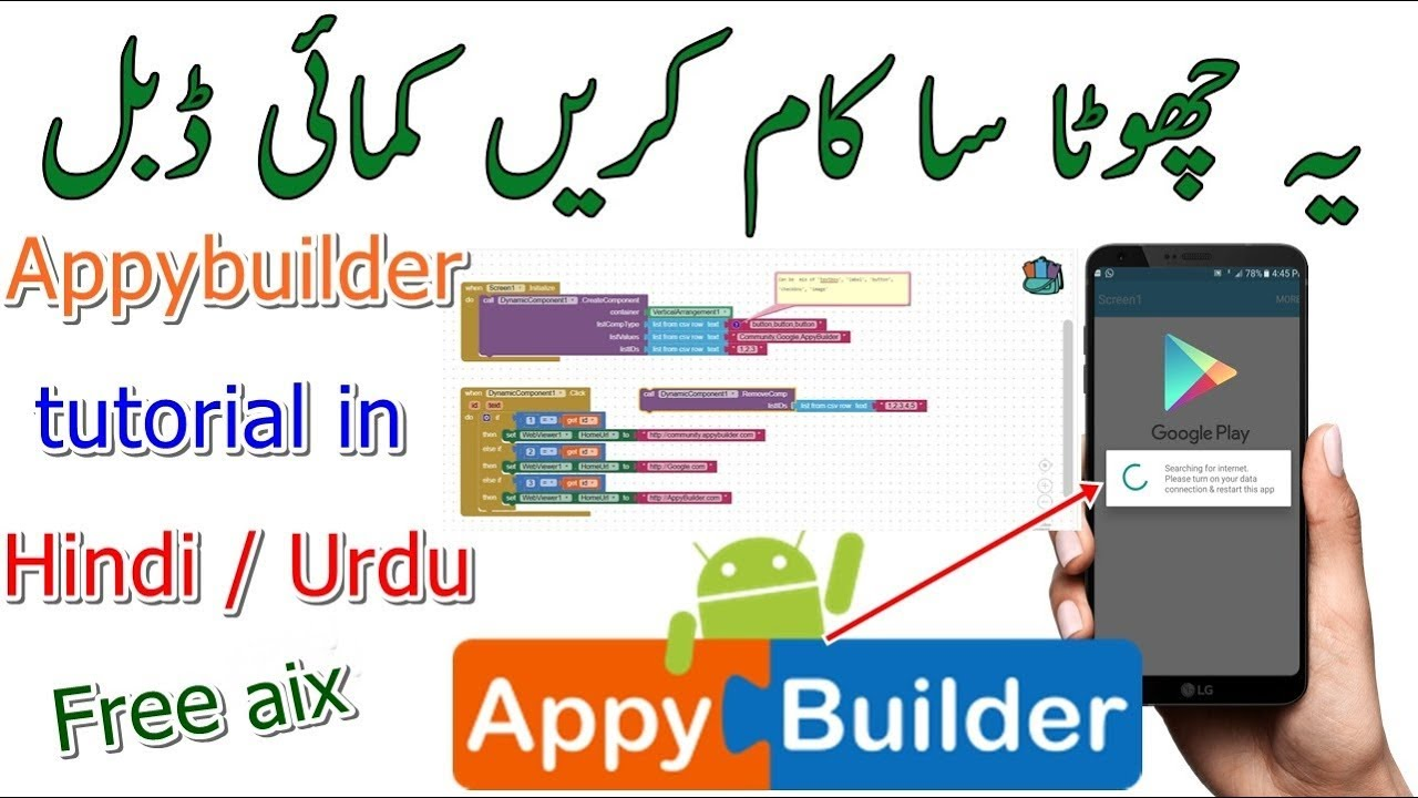appybuilder || How to make an app without the internet || appybuilder  tutorial in hindi / urdu