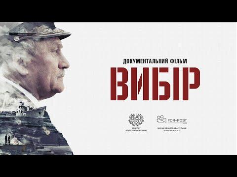 Вибір (2019) (трейлер документального фільму)
