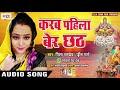 Nisha Pandey का नया छठ गीत  - करब पहिला बेर छठ - Karab Pahila Ber Chhath - Superhit Chhath Geet 2018