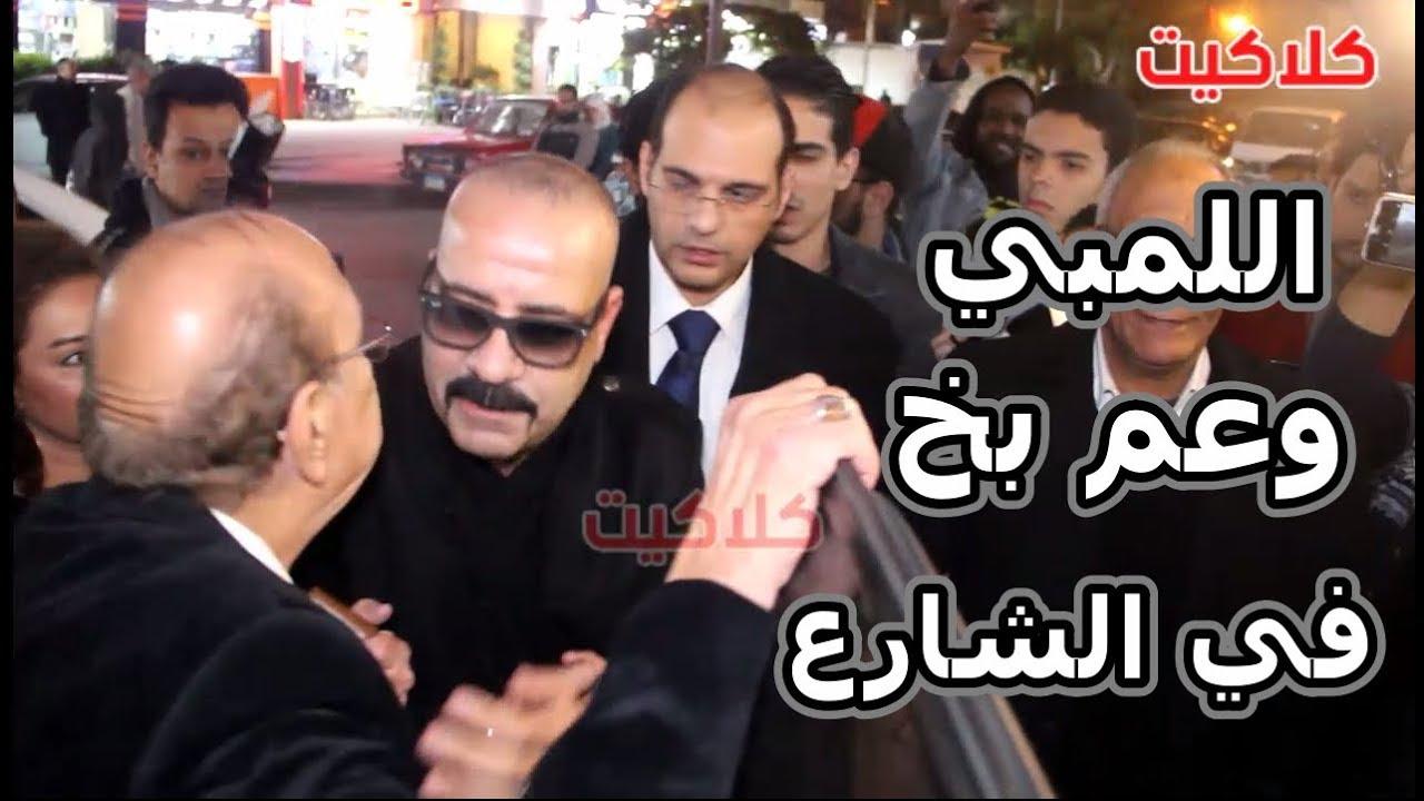 اللمبي وعم بخ في شوارع القاهرة .. الفنان محمد سعد يقبل رأس الفنان حسن حسني بعد تكريمه