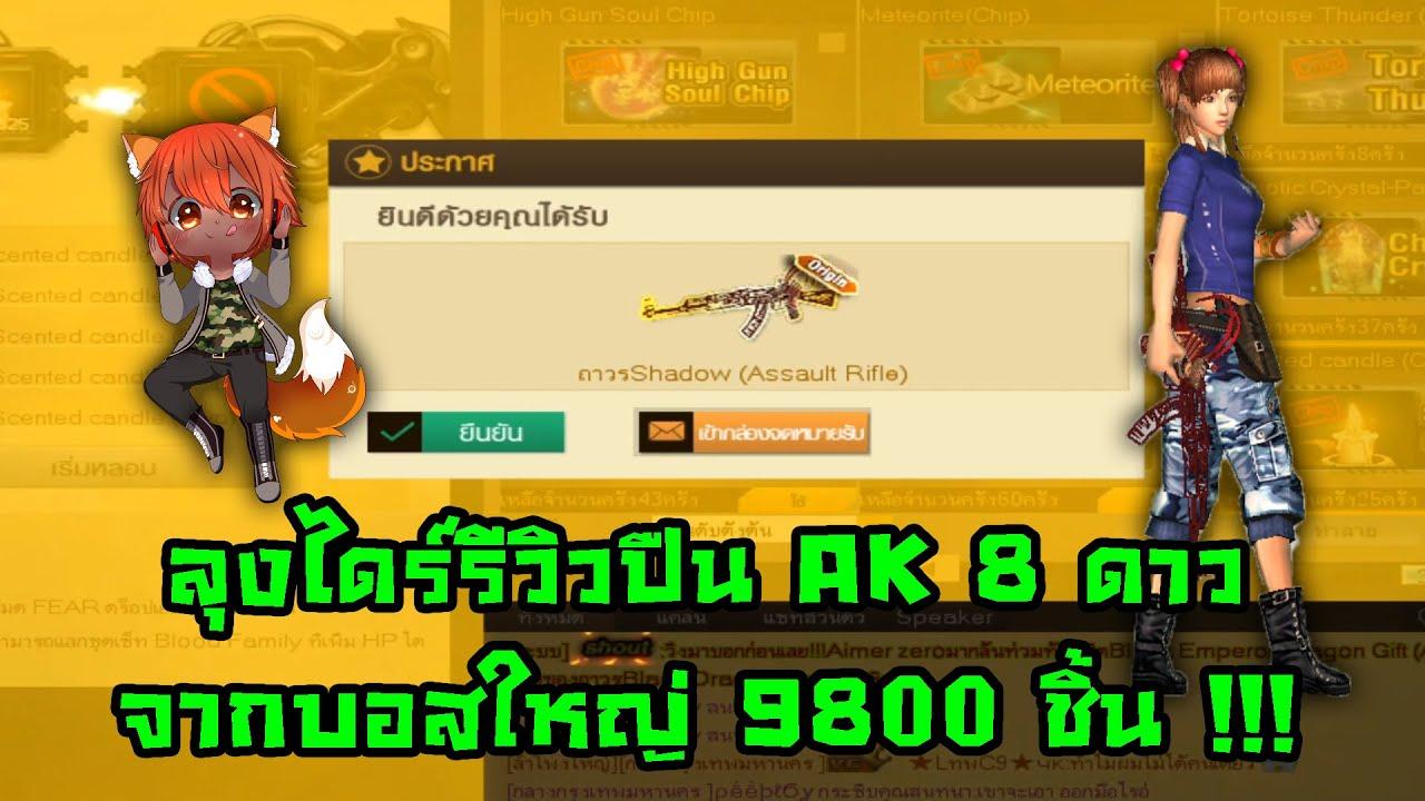 XSHOT -  ลุงไดร์รีวิวปืน AK 8  ดาว จากบอสใหญ่ 9800 ชิ้น !!!